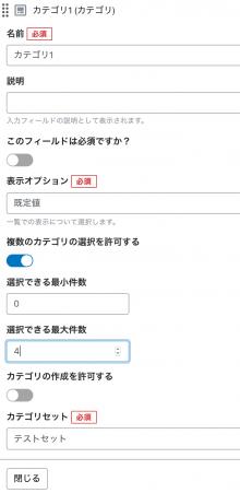 カテゴリ1(複数選択可)