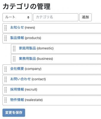MT7のカテゴリ管理画面