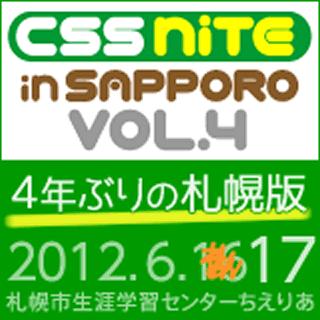 CSS Nite in SAPPORO