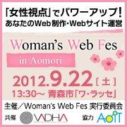 Woman's Web Fes in Aomori 2012