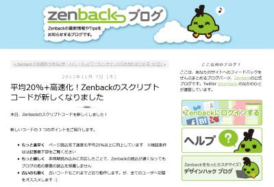 Zenback高速化のブログ記事